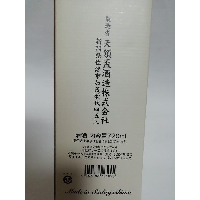 大吟醸 冴 天領盃 伊勢丹モデル 2本セット 食品/飲料/酒の酒(日本酒)の商品写真