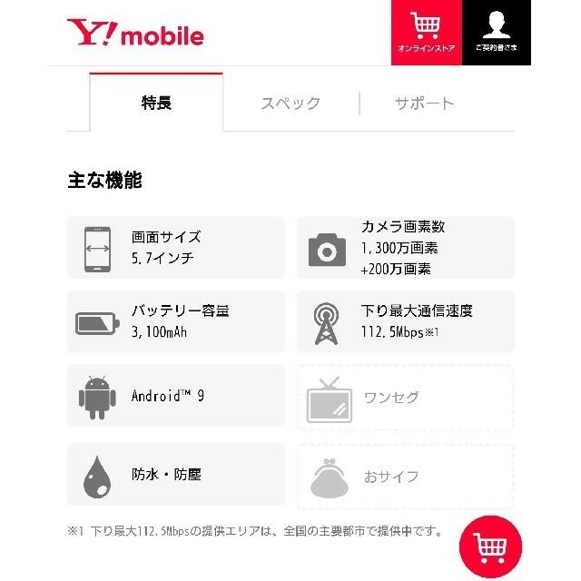 ANDROID(アンドロイド)の【新品未使用】Y!mobile Libero S10 ネイビー スマホ/家電/カメラのスマートフォン/携帯電話(スマートフォン本体)の商品写真