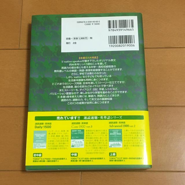 速読速聴・英単語 Basic2200 エンタメ/ホビーの本(語学/参考書)の商品写真