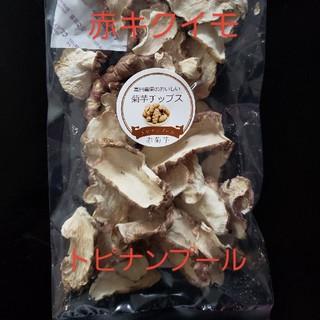 乾燥菊芋 赤菊芋 トピナンプール(野菜)