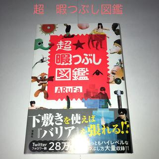 タカラジマシャ(宝島社)の超暇つぶし図鑑(人文/社会)
