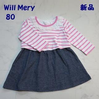 WILL MERY - 【新品】Will Mery / ウィルメリー 切替ワンピース 80