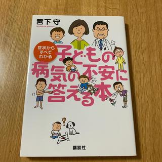 コウダンシャ(講談社)の症状からすべてわかる子どもの病気の不安に答える本(結婚/出産/子育て)