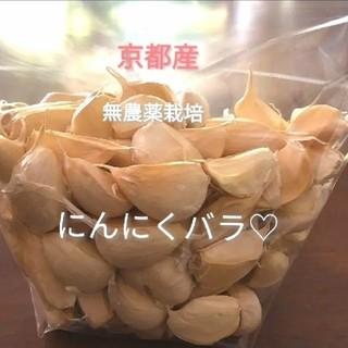 京都産にんにくバラ💛🧡無農薬栽培🍀増量60粒数以上💓お醤油漬けにも🧡(野菜)