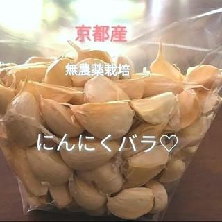 京都産にんにくバラ💛🧡無農薬栽培🍀増量90粒数以上💓お醤油漬けにも🧡(野菜)