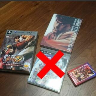 PlayStation3 - スーパーストリートファイターIV コレクターズ・パッケージ &AEトランプセット