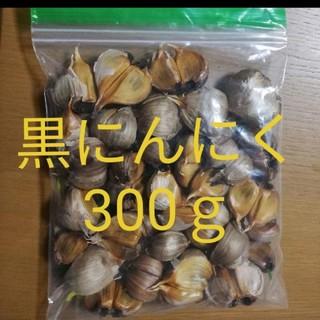 黒にんにく 300g  福地ホワイト使用!(野菜)