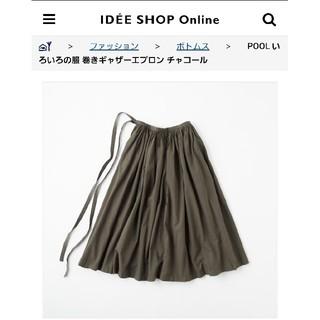 イデー(IDEE)のPOOL いろいろの服 巻きギャザーエプロン チャコール(ロングスカート)
