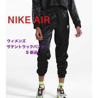 NIKE - NIKE AIR ナイキエア ウィメンズ サテントラックパンツ Sサイズ新品