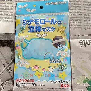 サンリオ - サンリオ(シナモンロール立体マスク子供用3枚入)