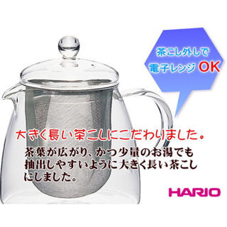 HARIO - (送料無料)リーフティーポット ピュア700ml 耐熱ガラス ハリオ