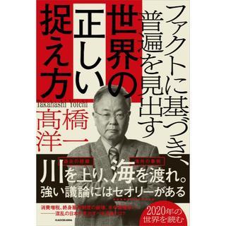 角川書店 - ファクトに基づき、普遍を見出す 世界の正しい捉え方 ≪高橋 洋一≫ *