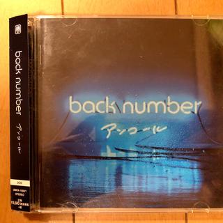 バックナンバー(BACK NUMBER)の【バックナンバーベストアルバム】アンコール(ポップス/ロック(邦楽))