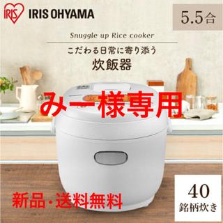 アイリスオーヤマ - ★特価★アイリスオーヤマ 5.5合 銘柄炊き 炊飯ジャー ホワイト 白