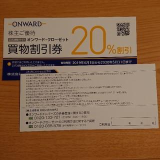 ニジュウサンク(23区)のオンワード ONWARD 株主優待券 2枚セット(ショッピング)