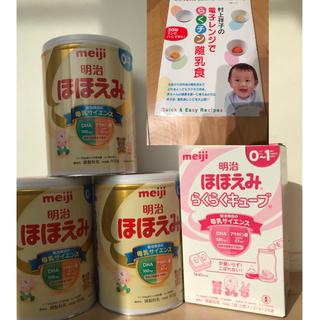 メイジ(明治)の粉ミルク ほほえみ 3缶 らくらくキューブ(24本入)1箱 離乳食の本 セット(離乳食調理器具)