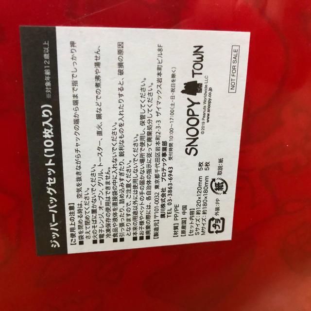 SNOOPY(スヌーピー)の[非売品]スヌーピー タウン限定 ノベルティ ジッパーバッグ10枚入り エンタメ/ホビーのおもちゃ/ぬいぐるみ(キャラクターグッズ)の商品写真