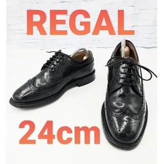 リーガル(REGAL)の【REGAL】 ウィングチップ 24cm 黒 ビジネス メンズ 革靴(ドレス/ビジネス)