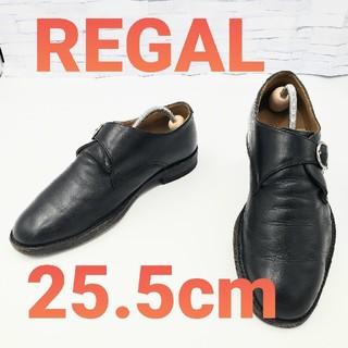 リーガル(REGAL)の【REGAL】モンクストラップ プレーントゥ 25.5cm(ドレス/ビジネス)