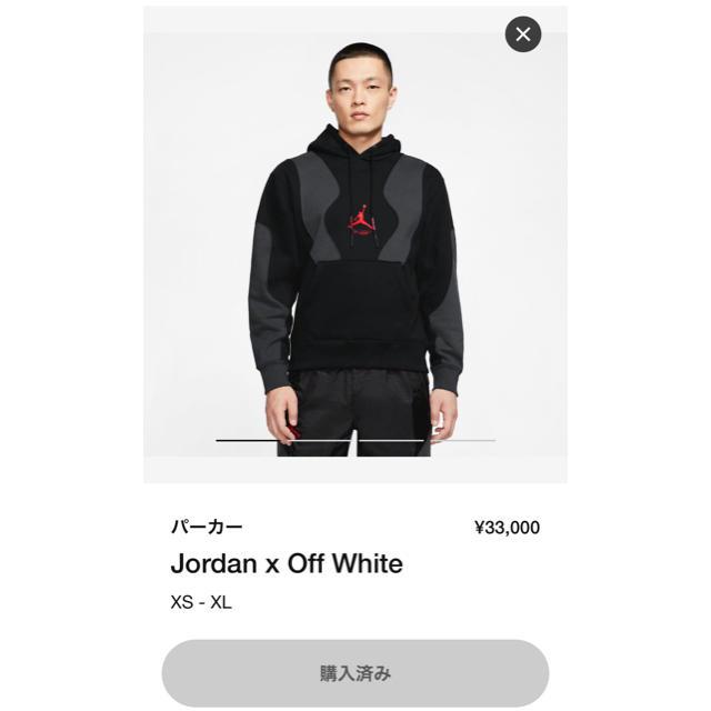 OFF-WHITE(オフホワイト)のjordan×off-white  パーカー メンズのトップス(パーカー)の商品写真