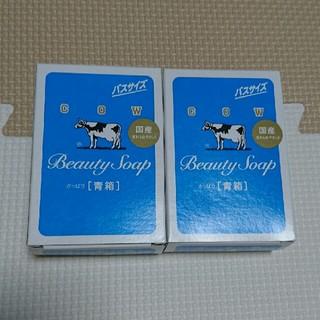 ギュウニュウセッケン(牛乳石鹸)の牛乳石鹸 2箱(ボディソープ/石鹸)