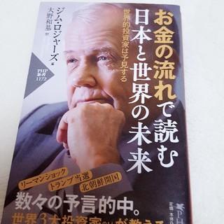 ジムロジャーズ お金の流れで読む日本と世界の未来 世界的投資家は予見する(文学/小説)