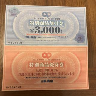 アオヤマ(青山)の洋服の青山 特別割引券3000円分(その他)
