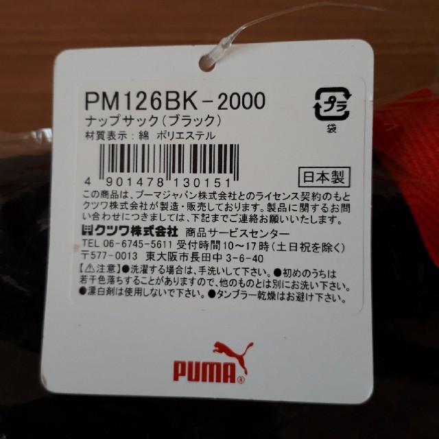 PUMA(プーマ)の新品★日本製PUMAナップサック★体育着袋★小学校 キッズ/ベビー/マタニティのこども用バッグ(体操着入れ)の商品写真