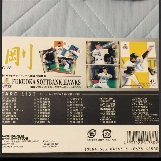 福岡ソフトバンクホークスのプロ野球ガード 優勝記念グッズ エンタメ/ホビーのタレントグッズ(スポーツ選手)の商品写真