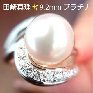 タサキ(TASAKI)のTASAKI✨大粒9.2mm アコヤ真珠 パール ダイヤモンド リング プラチナ(リング(指輪))