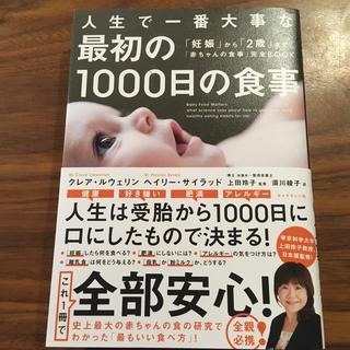 ダイヤモンド社 - 人生で一番大事な最初の1000日の食事 「妊娠」から「2歳」まで、「赤ちゃんの食