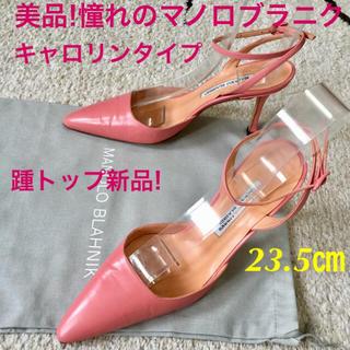 MANOLO BLAHNIK - 美品!憧れのマノロブラニク キャロリンタイプ 淡ピンク 踵トップ新品!23.5㎝