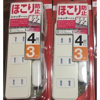 エレコム(ELECOM)の延長コード 【2本 】安全設計 3m4個口 【送料無料】(その他)