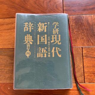 ガッケン(学研)の学研現代新国語辞典(語学/参考書)