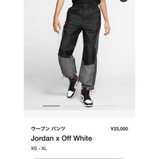 OFF-WHITE - SNKRS購入 Jordan Off White ウーブンパンツ M
