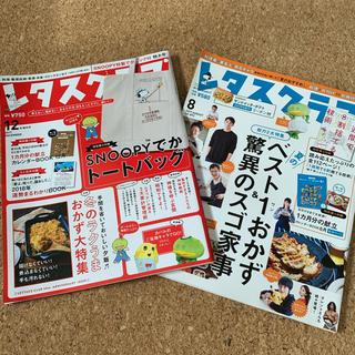 角川書店 - レタスクラブ 2019年8月号 12月号
