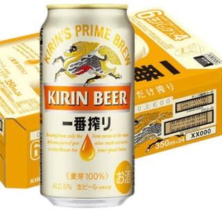 キリン一番搾り350缶ケース