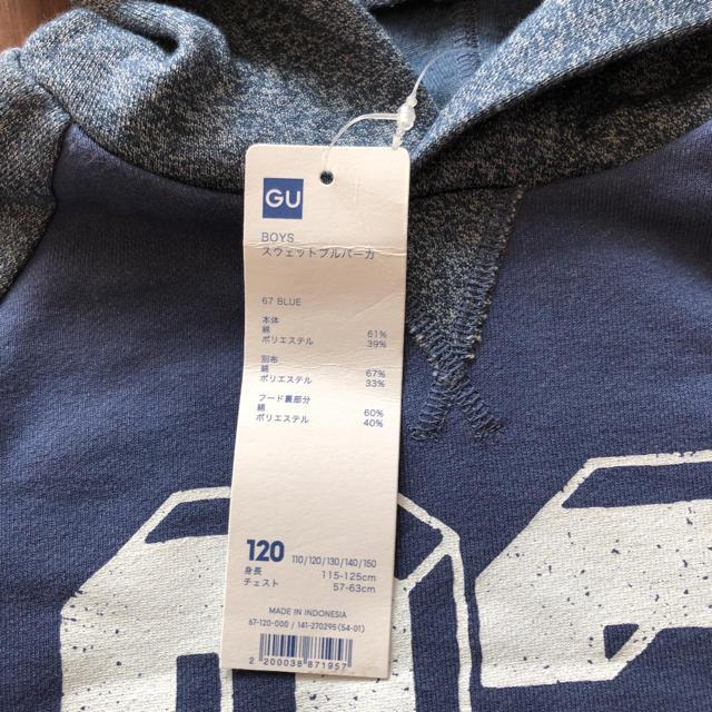 GU(ジーユー)のGU 120  スウェットプルパーカー キッズ/ベビー/マタニティのキッズ服男の子用(90cm~)(Tシャツ/カットソー)の商品写真