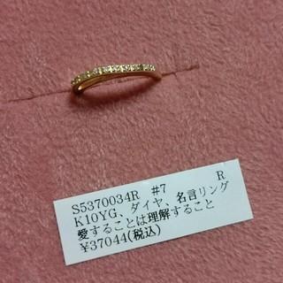 *新品 siena #7 10kリング*(リング(指輪))