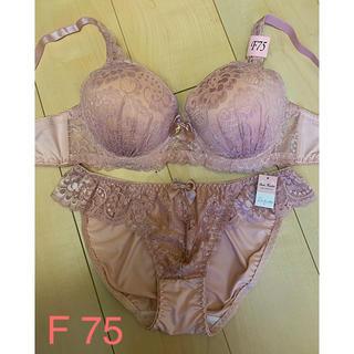 ピンクベージュレース ブラショーツセット F75 新品。(ブラ&ショーツセット)