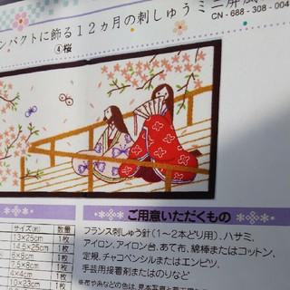 フェリシモ(FELISSIMO)のフェリシモキット コンパクトにかざる12ヶ月刺繍のミニ屏風(生地/糸)
