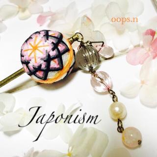Japonism.168 簪 大和撫子 大人 手毬 蝶々 雫 かんざし 浴衣 蝶(ヘアアクセサリー)