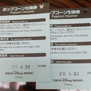 ディズニー(Disney)のディズニー ポップコーンチケット二枚 未使用 送料無料(フード/ドリンク券)