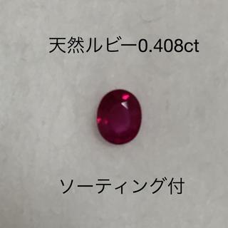 天然ルビー0.408ct(その他)