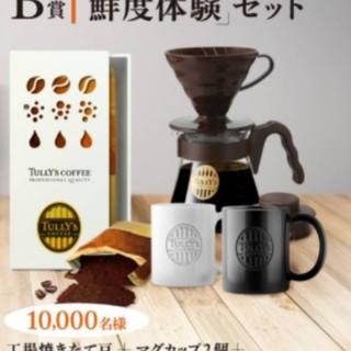 ハリオ(HARIO)のTully's Coffee タリーズコーヒー キャンペーン  鮮度体験セット(グラス/カップ)