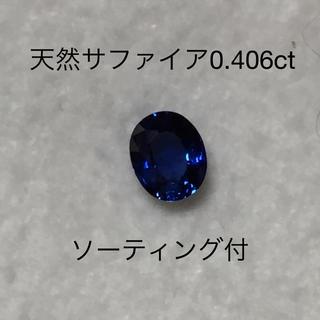 天然サファイア0.406ct(その他)