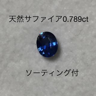 天然サファイア0.789ct(その他)