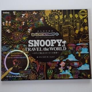 スヌーピー(SNOOPY)の大人のためのヒーリングスクラッチアート スヌーピー(アート/エンタメ)