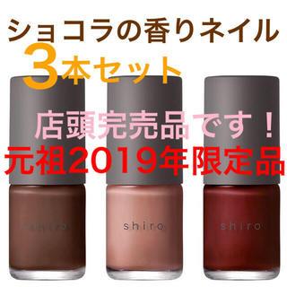 シロ(shiro)の新品 shiro 完売 2019年限定 ショコラフレグランスネイル(マニキュア)