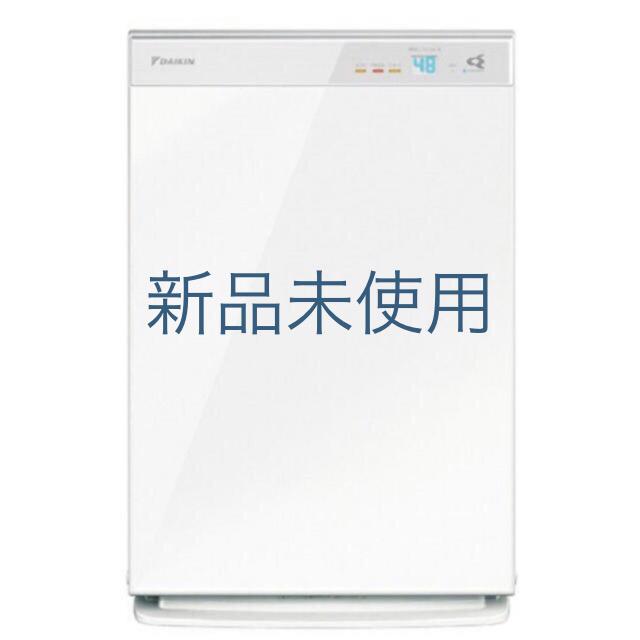 DAIKIN(ダイキン)の【新品未使用】ダイキン MCK70V-W 加湿ストリーマ空気清浄機 スマホ/家電/カメラの生活家電(空気清浄器)の商品写真